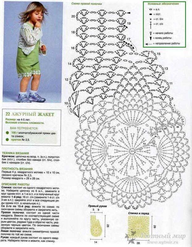 Вязание крючком жилетку для детей